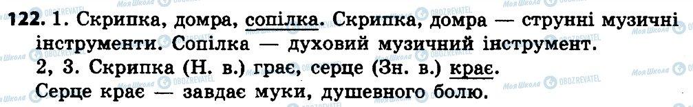 ГДЗ Укр мова 4 класс страница 122