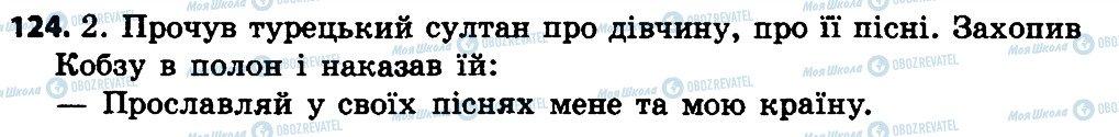 ГДЗ Укр мова 4 класс страница 124