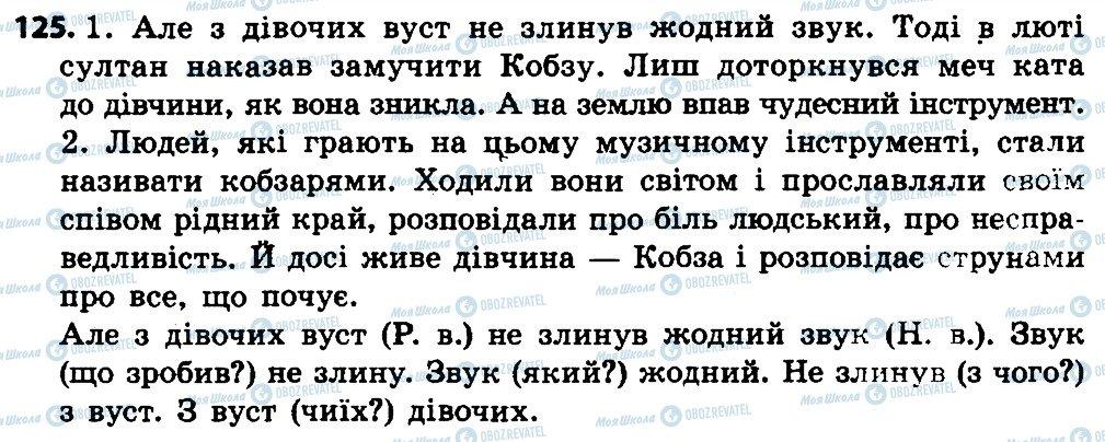 ГДЗ Укр мова 4 класс страница 125