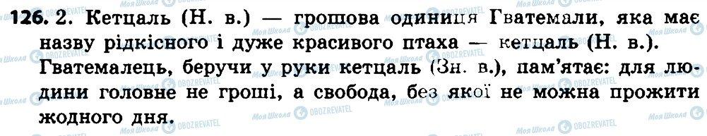 ГДЗ Укр мова 4 класс страница 126