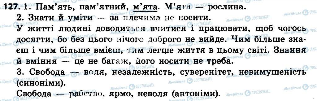 ГДЗ Укр мова 4 класс страница 127
