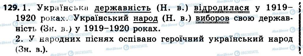 ГДЗ Укр мова 4 класс страница 129