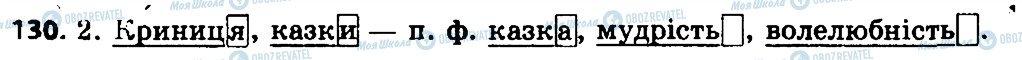 ГДЗ Укр мова 4 класс страница 130