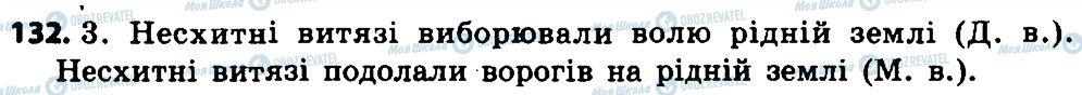 ГДЗ Укр мова 4 класс страница 132