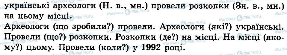 ГДЗ Укр мова 4 класс страница 133