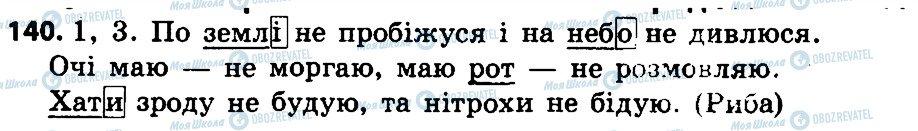 ГДЗ Укр мова 4 класс страница 140