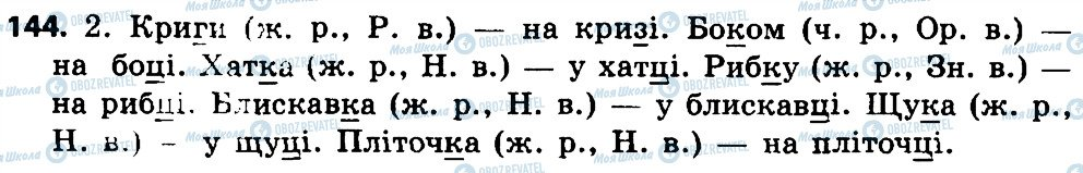 ГДЗ Укр мова 4 класс страница 144