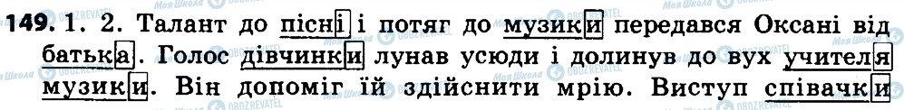ГДЗ Укр мова 4 класс страница 149