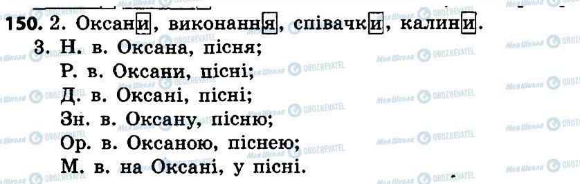 ГДЗ Укр мова 4 класс страница 150