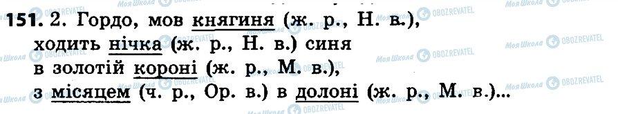 ГДЗ Укр мова 4 класс страница 151
