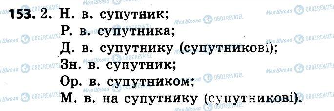 ГДЗ Укр мова 4 класс страница 153