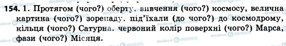ГДЗ Укр мова 4 класс страница 154