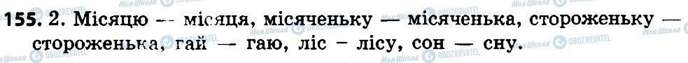 ГДЗ Українська мова 4 клас сторінка 155