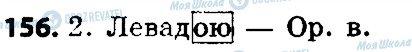 ГДЗ Укр мова 4 класс страница 156