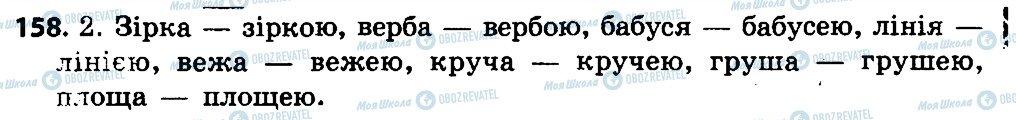 ГДЗ Укр мова 4 класс страница 158