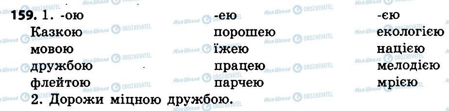 ГДЗ Укр мова 4 класс страница 159