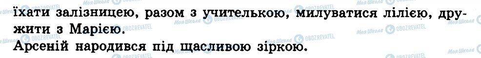 ГДЗ Укр мова 4 класс страница 160