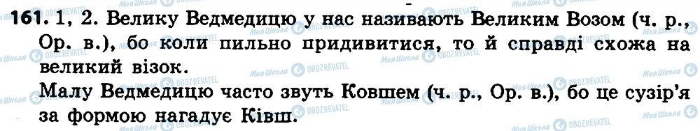 ГДЗ Укр мова 4 класс страница 161