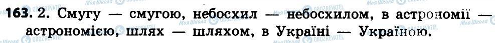ГДЗ Укр мова 4 класс страница 163