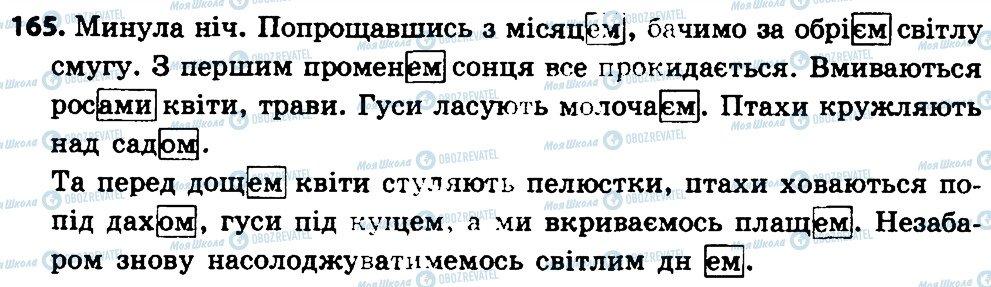 ГДЗ Укр мова 4 класс страница 165