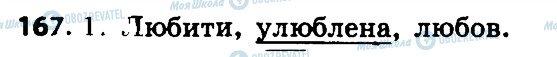 ГДЗ Укр мова 4 класс страница 167