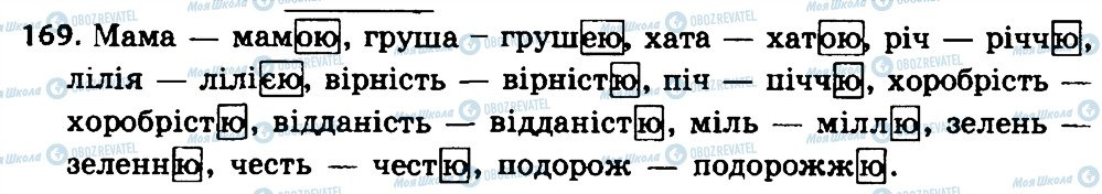 ГДЗ Укр мова 4 класс страница 169