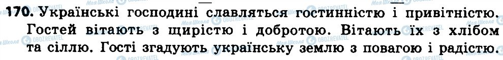 ГДЗ Укр мова 4 класс страница 170