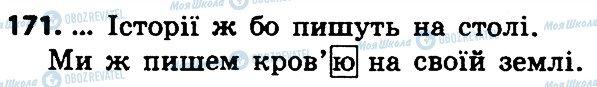 ГДЗ Укр мова 4 класс страница 171