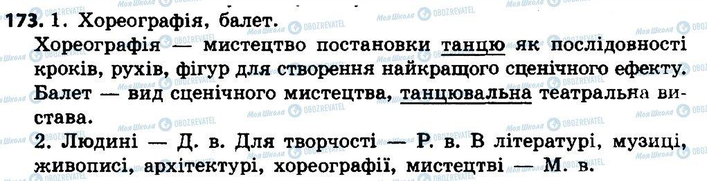 ГДЗ Укр мова 4 класс страница 173