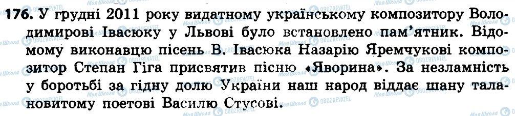 ГДЗ Укр мова 4 класс страница 176
