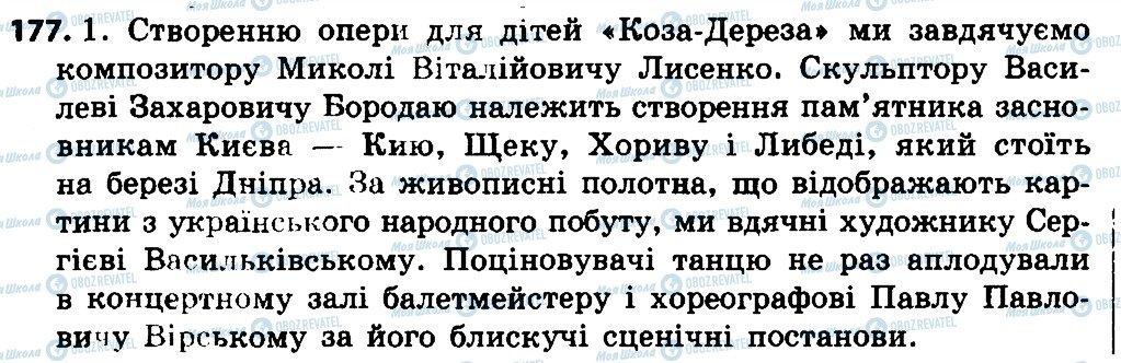 ГДЗ Укр мова 4 класс страница 177
