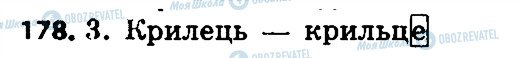 ГДЗ Укр мова 4 класс страница 178