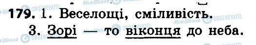 ГДЗ Укр мова 4 класс страница 179