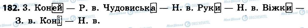 ГДЗ Укр мова 4 класс страница 182