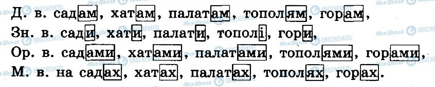 ГДЗ Укр мова 4 класс страница 183