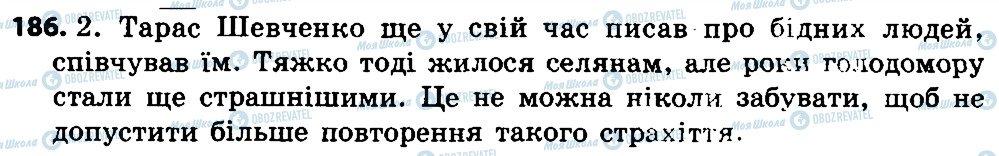 ГДЗ Укр мова 4 класс страница 186