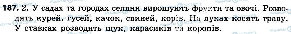 ГДЗ Укр мова 4 класс страница 187