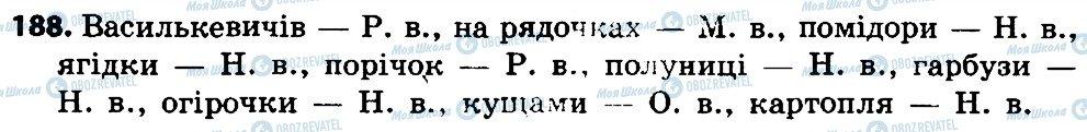 ГДЗ Укр мова 4 класс страница 188
