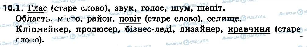 ГДЗ Українська мова 4 клас сторінка 10