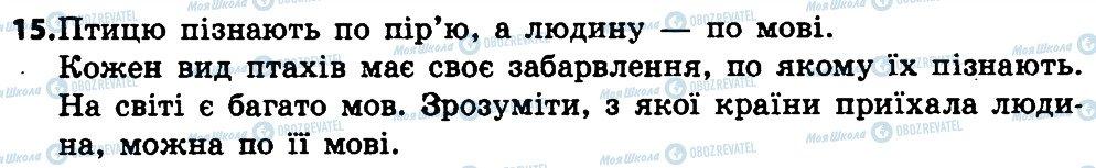 ГДЗ Українська мова 4 клас сторінка 15