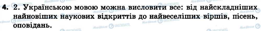 ГДЗ Українська мова 4 клас сторінка 4