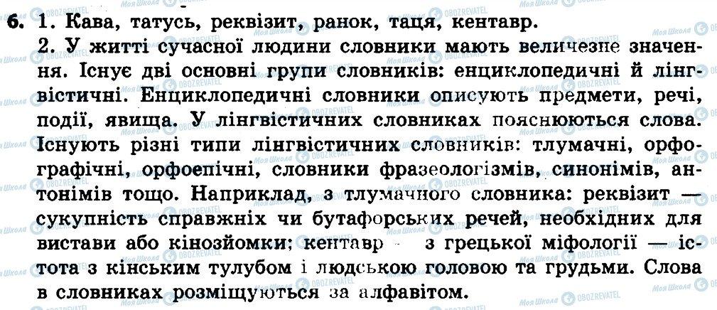 ГДЗ Українська мова 4 клас сторінка 6