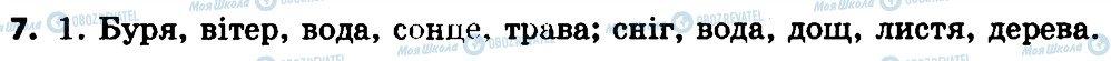 ГДЗ Українська мова 4 клас сторінка 7