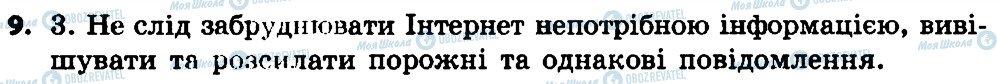 ГДЗ Українська мова 4 клас сторінка 9