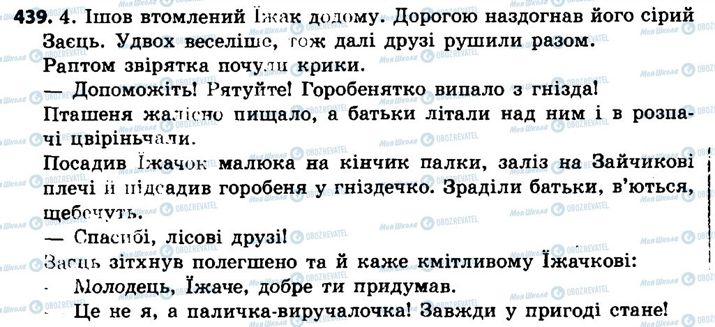 ГДЗ Укр мова 4 класс страница 439