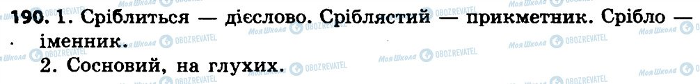 ГДЗ Укр мова 4 класс страница 190
