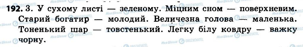 ГДЗ Укр мова 4 класс страница 192