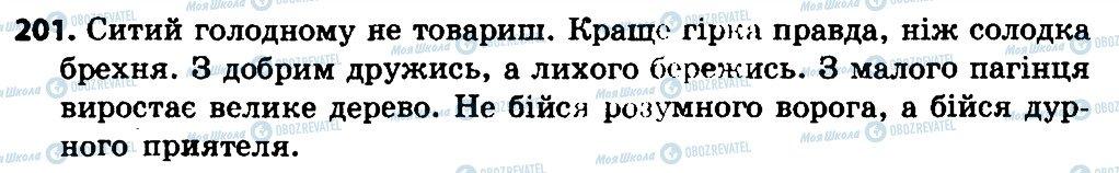 ГДЗ Укр мова 4 класс страница 201