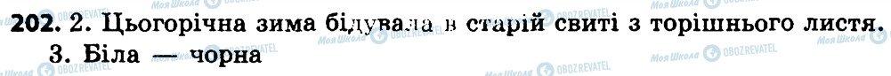 ГДЗ Укр мова 4 класс страница 202