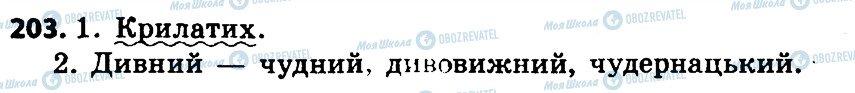 ГДЗ Укр мова 4 класс страница 203